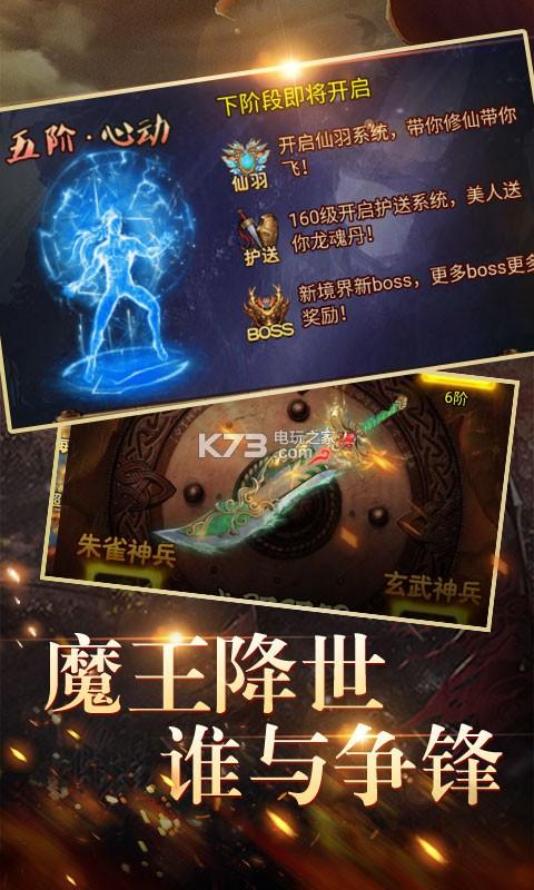 凡人诛仙传海量版 v1.0 手游下载 截图