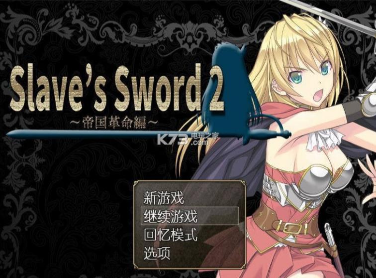 奴隶之剑2 v1.09 中文版下载 截图