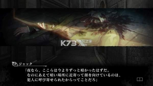 杀人侦探开膛手杰克 中文版下载 截图