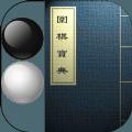 围棋宝典9.0.0版下载