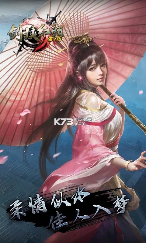 剑侠红颜 v1.0.0 游戏下载 截图
