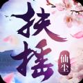 扶摇仙尘手游下载v3.2.0