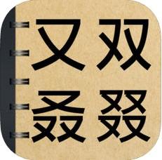 生僻字词大挑战下载v1.0