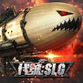 代号SLG手游下载v1.0.3