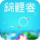 锦鲤卷游戏下载v1.0