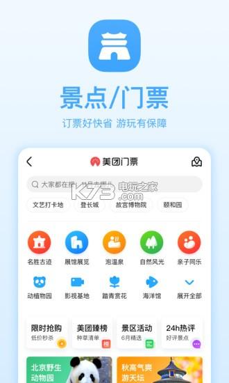 美团app v11.8.206 安卓版下载 截图