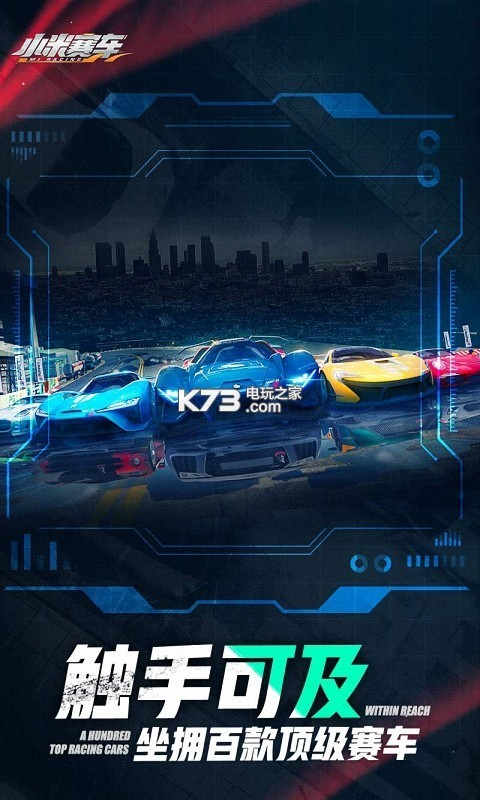 מ6�m��N<�mv��_小米赛车 修改钻石版下载v1.0.1.