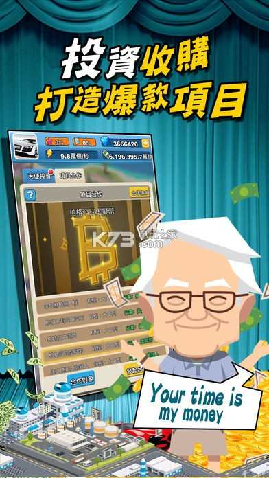 吃饭睡觉数钞票 v6.0 游戏下载 截图
