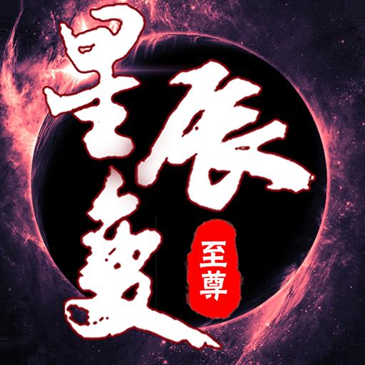 九天星辰变ios版下载v1.0
