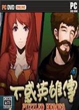 不惑英雄传游戏下载