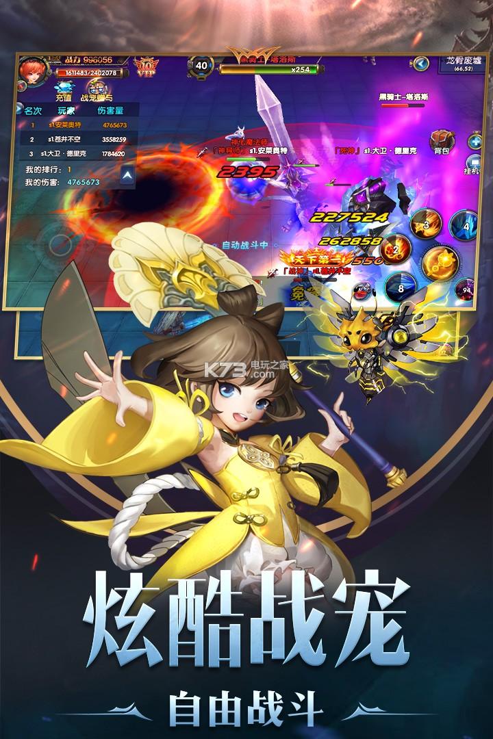 幻域战魂 v45.0.0 安卓版下载 截图