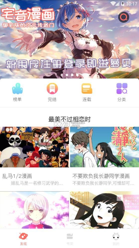 宅音漫画 v1.0.0 app下载 截图