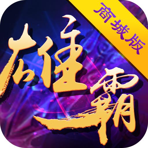 雄霸三国商城版私服下载v8.0.0