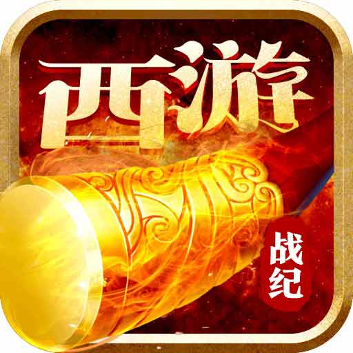 西游战记满v版ios版下载v2.8.5