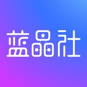 蓝晶社 v1.1.3 app下载