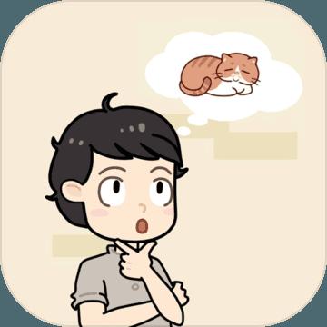 藏猫猫大作战 v1.0 游戏下载
