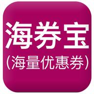 海券宝 v3.0.7 软件下载