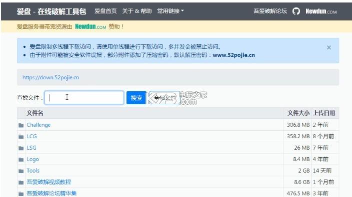 爱盘3.0 工具包下载 截图