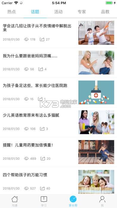 甘肃省智慧教育云平台 v3.4.0 下载 截图