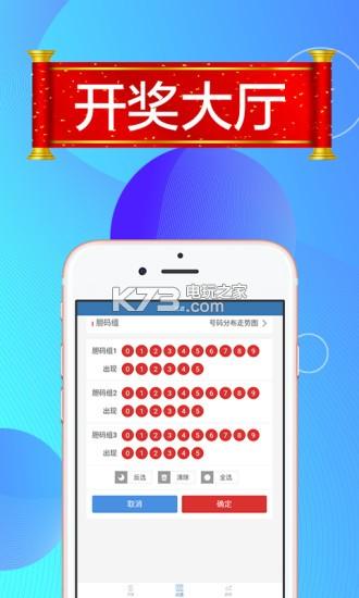 皇鼎彩票 v1.0.0 app下载 截图