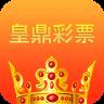 皇鼎彩票 v1.0.0 app下载