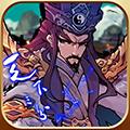挑斗三国2019最新版下载v105.0.0