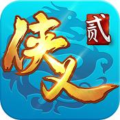 侠义2最新版下载v1.6