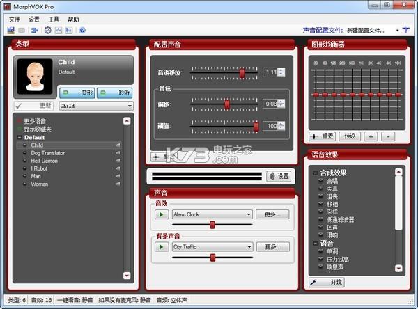 morphvox变音大师 软件下载 截图