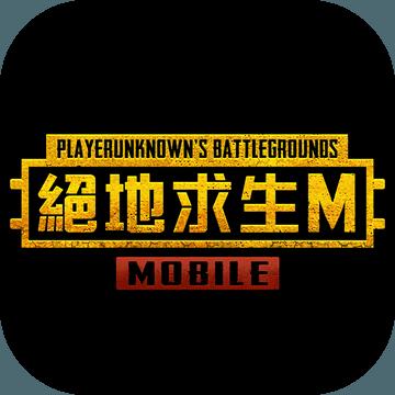 绝地求生m游戏下载v1.0
