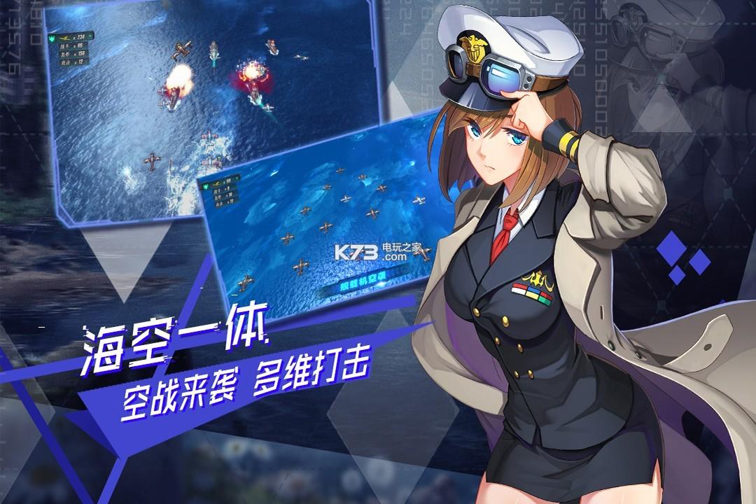 超次元大海战 v1.5.0 手游下载 截图