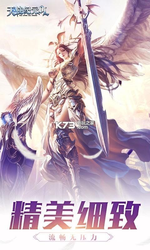 天使纪元ol 苹果版下载v1.390.25