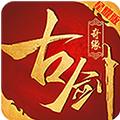 古剑奇缘ios版下载v1.0.0