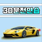 3D驾驶练习游戏下载v0.1