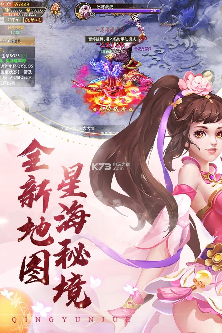 青云訣手游 v1.9.3 下載 截圖