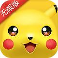 比卡丘无限版安卓版下载v1.3.0