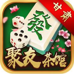 聚友茶馆麻将游戏下载v2.0.1