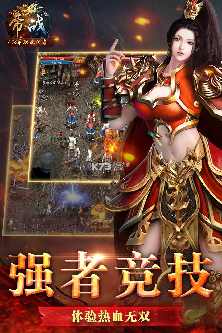 帝戰ol v5.0.14 熱血版下載 截圖