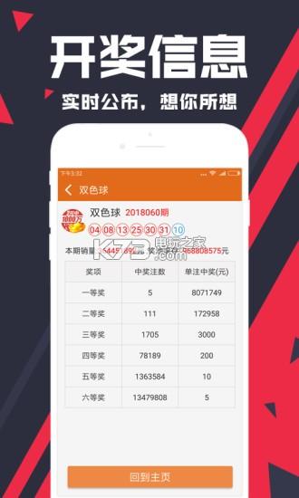 福利彩票 v5.3.8 下载 截图