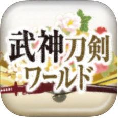 武神刀剑世界手游下载v1.0.0