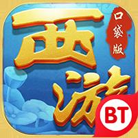 口袋西游ios版下载v1.0.9