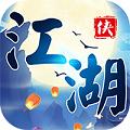 江湖群侠传首充送侠客版下载v1.0