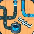 水管的原件游戏下载v1.0