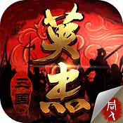 三国戏英杰传 v3.40 热血版下载