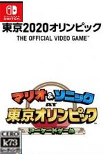 2020东京奥运switch 汉化版