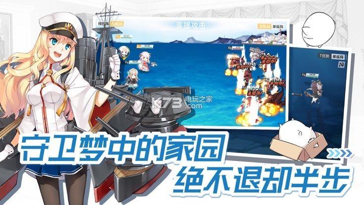 少女与战舰 v1.0.2.0 手游下载 截图