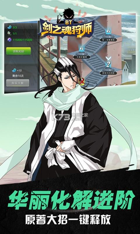 剑之魂狩师 v1.0 变态版下载 截图