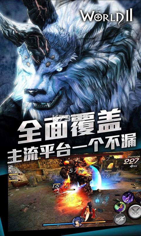 世界2猎人HD v3.3.0 苹果版下载 截图