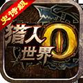 世界2猎人HD变态版下载v3.3.0