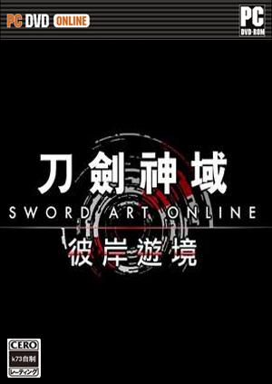 刀剑神域彼岸游境 游戏