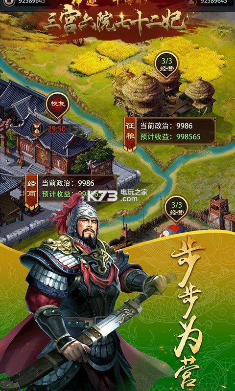 三宫六院七十二妃 v1.0.0 bt版下载 截图